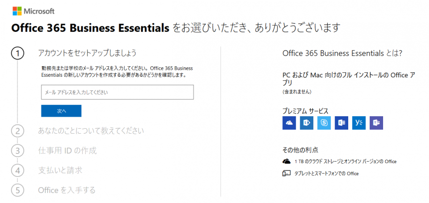 Office 365 サインアップ - アカウントをセットアップ