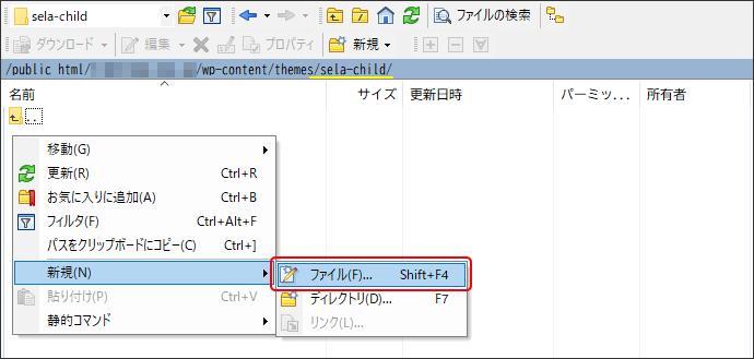 WinSCP 新しいファイルの作成
