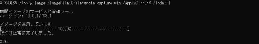 WinPE上でDISM /Apply-Image が完了した画面