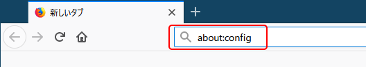 Firefox アドレスバーに about:config を入力