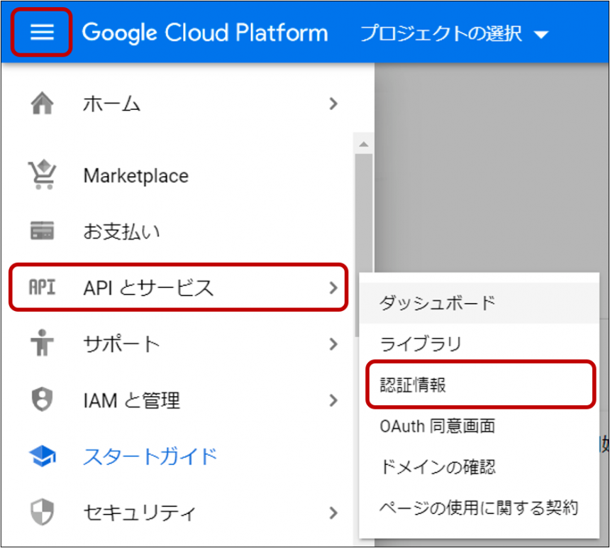 Google Cloud Platform API & サービス 認証情報メニュー