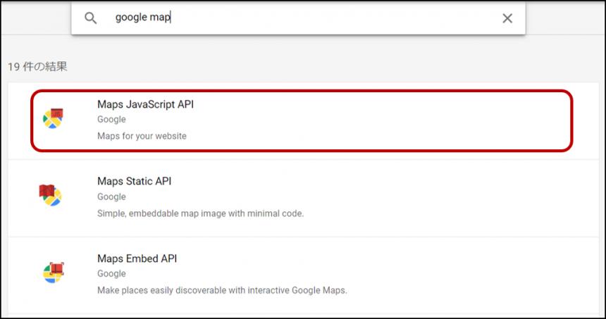 GCP APIライブラリ maps-javascript-api