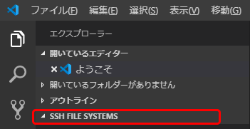 Visual Studio Code エクスプローラー内の SSH FILE SYSTEM