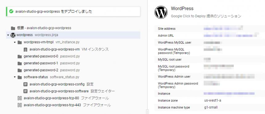 GCP WordPress デプロイ完了画面
