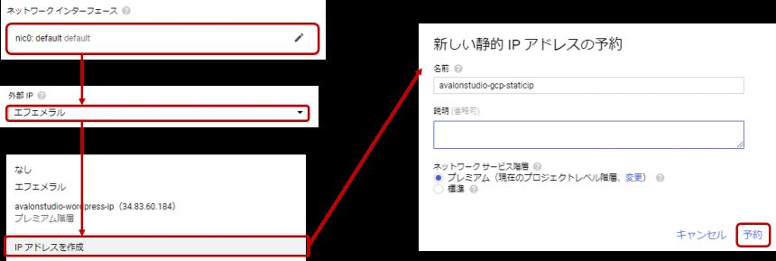GCP 静的IPの予約