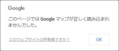 Google Map のエラーメッセージ