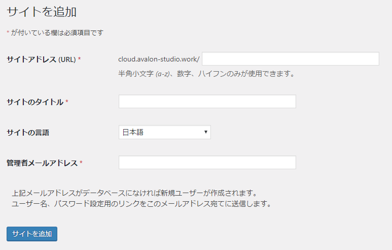 Wordpress マルチサイト サイトの追加画面