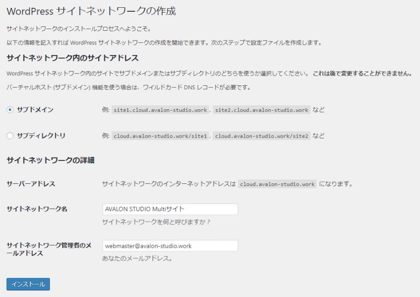 Wordpress WordPress サイトネットワークの作成画面