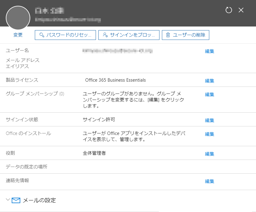 Microsoft 365 管理センター ユーザー情報