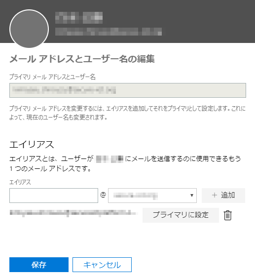 Microsoft 365 管理センター メールアドレスとユーザー名の編集