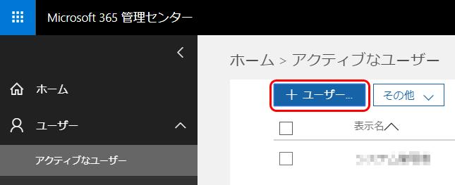 Microsoft 365 ユーザーの追加メニュー