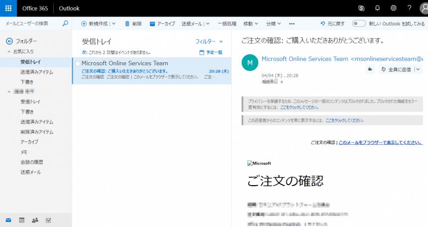 Outlook Web Access 画面