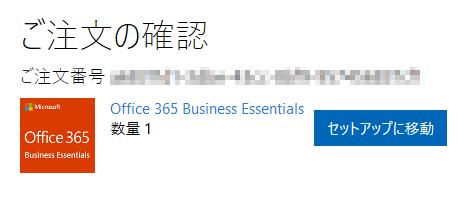 Office 365 Business Essentials サインアップ - 完了画面