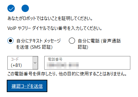 Office 365 Business Essentials サインアップ - SMS認証