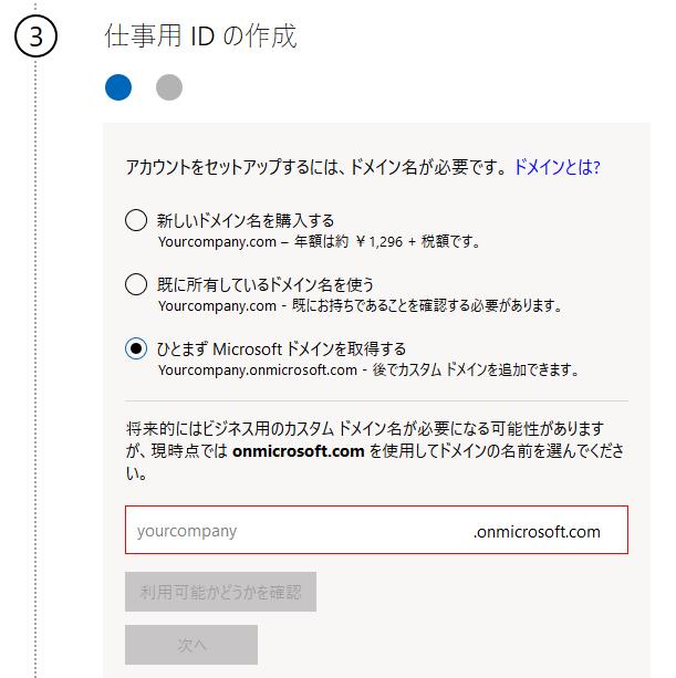 Office 365 Business Essentials サインアップ - 仕事用IDの作成