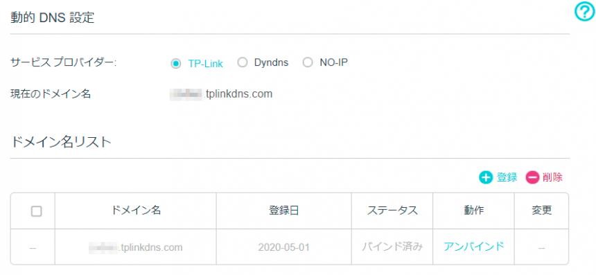 TP-Link Archer A10 動的DNS ドメイン名リスト