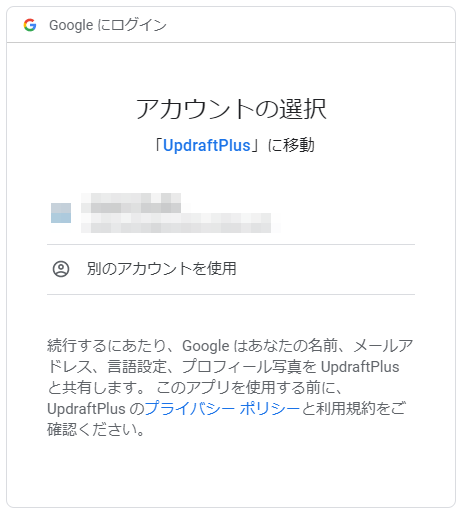 updraftplus google アカウントログイン