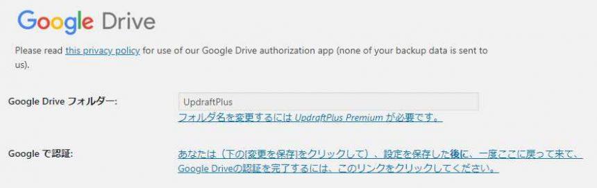 updraftplus Google Drive を選択した場合の画面