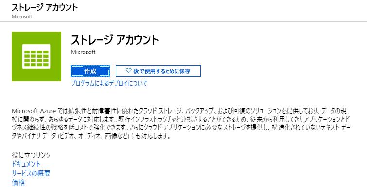 Azure 管理画面 ストレージアカウント作成確認