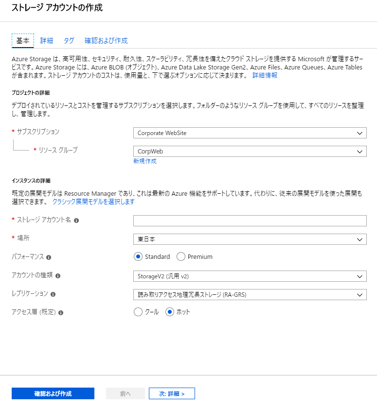 Azure管理画面 外レージアカウント作成 詳細設定画面