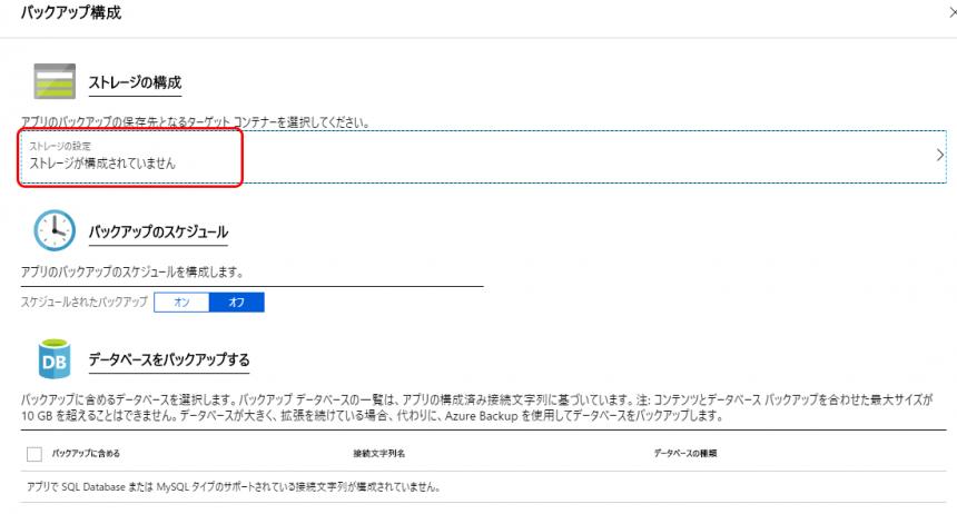 Azure Web App バックアップ構成